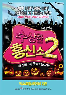연극 <수상한 흥신소 2탄> 초대 이벤트